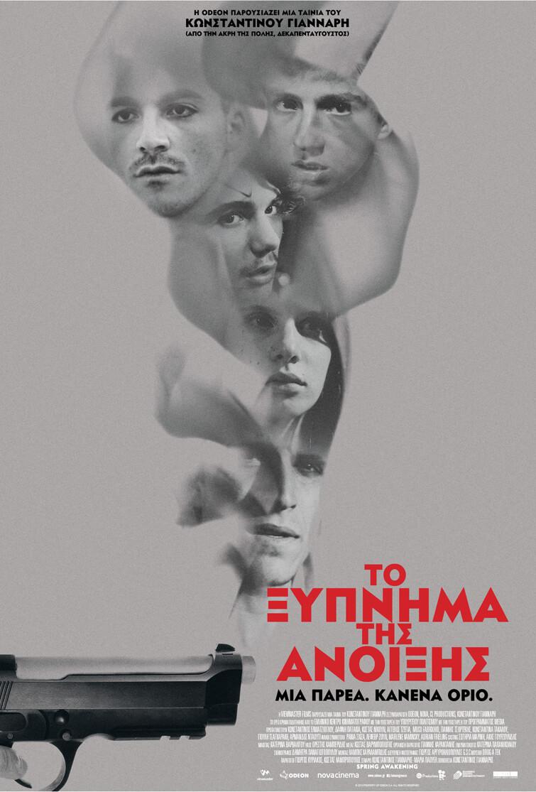 Το ξύπνημα της άνοιξης poster