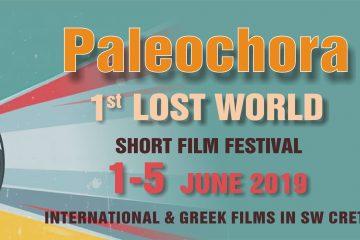 Μια συνέντευξη για το 1ο Φεστιβάλ Ταινιών Μικρού Μήκους 'Χαμένος Κόσμος'