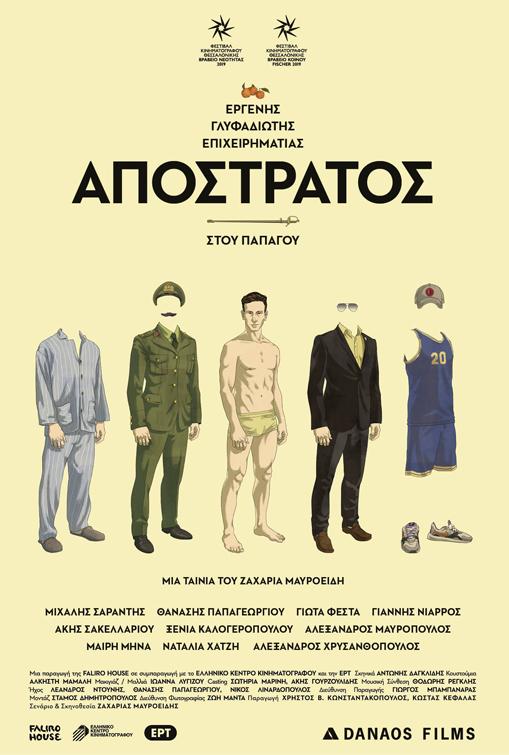 Απόστρατος poster
